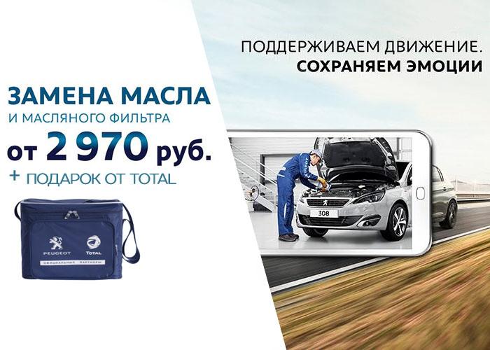 Подготовьте свой автомобиль к зиме у официальных дилеров PEUGEOT!