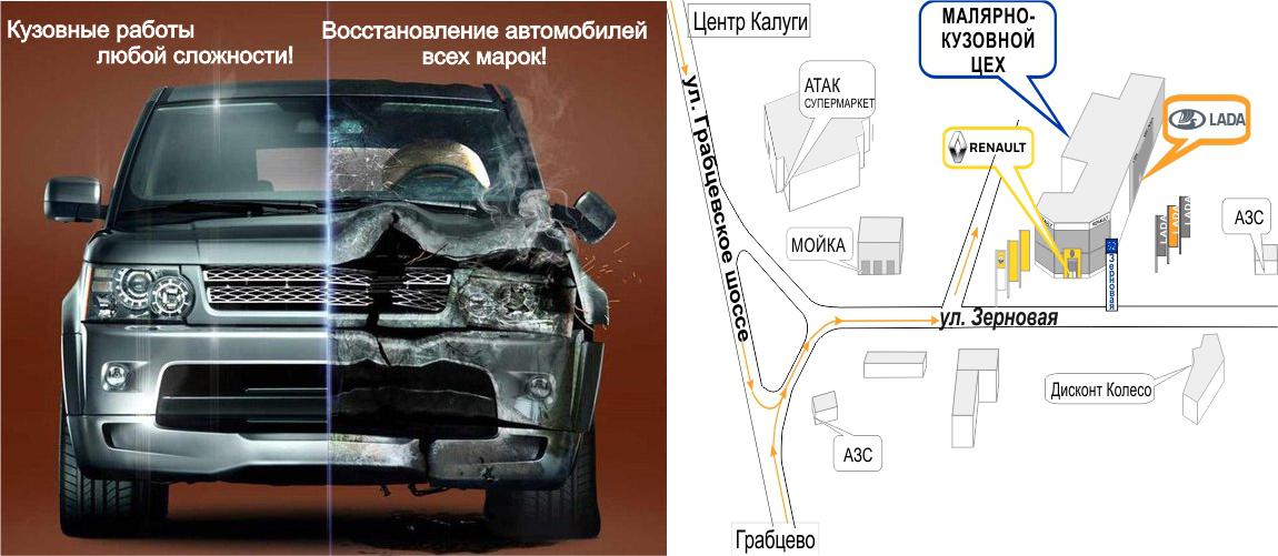 Расценки на ремонт кузова